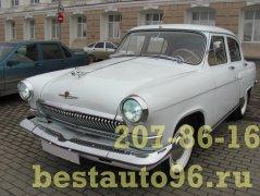 ГАЗ-21 Волга